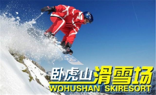 卧虎山滑雪场