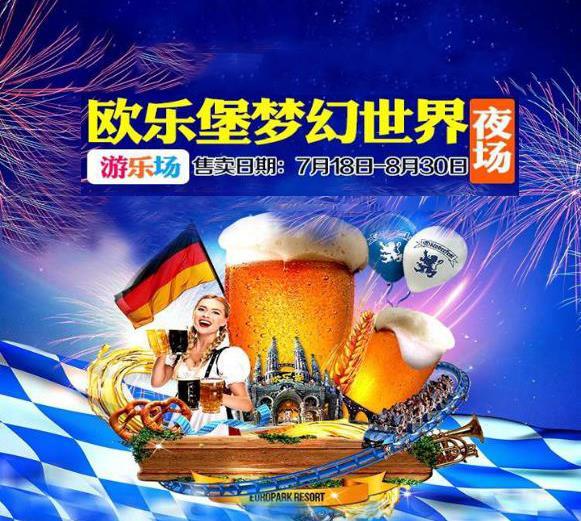 泉城欧乐堡梦幻世界1