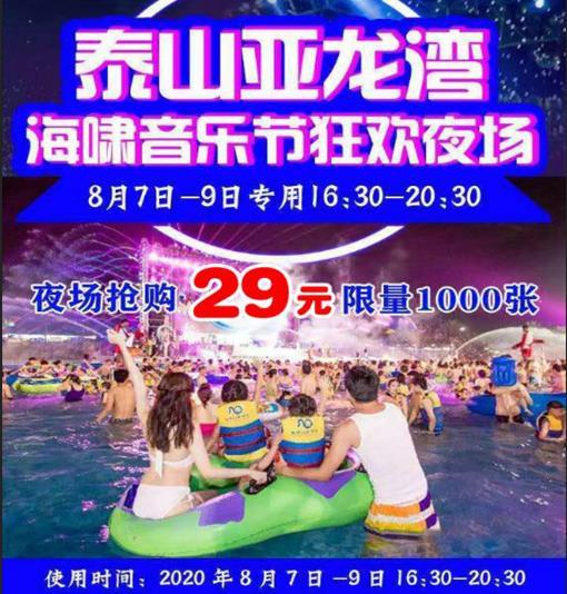 泰山亚龙湾水上乐园海啸音乐节狂欢夜