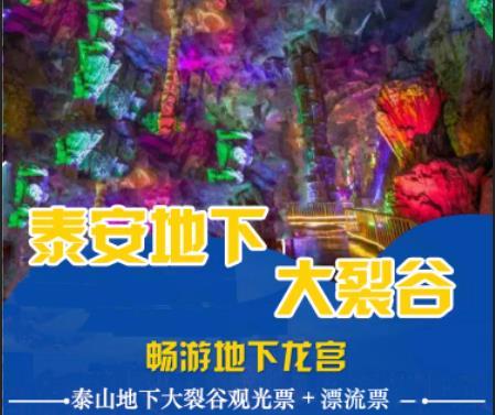 泰山宝泰隆地下大裂谷老人/学生/儿童观光+漂流优待票